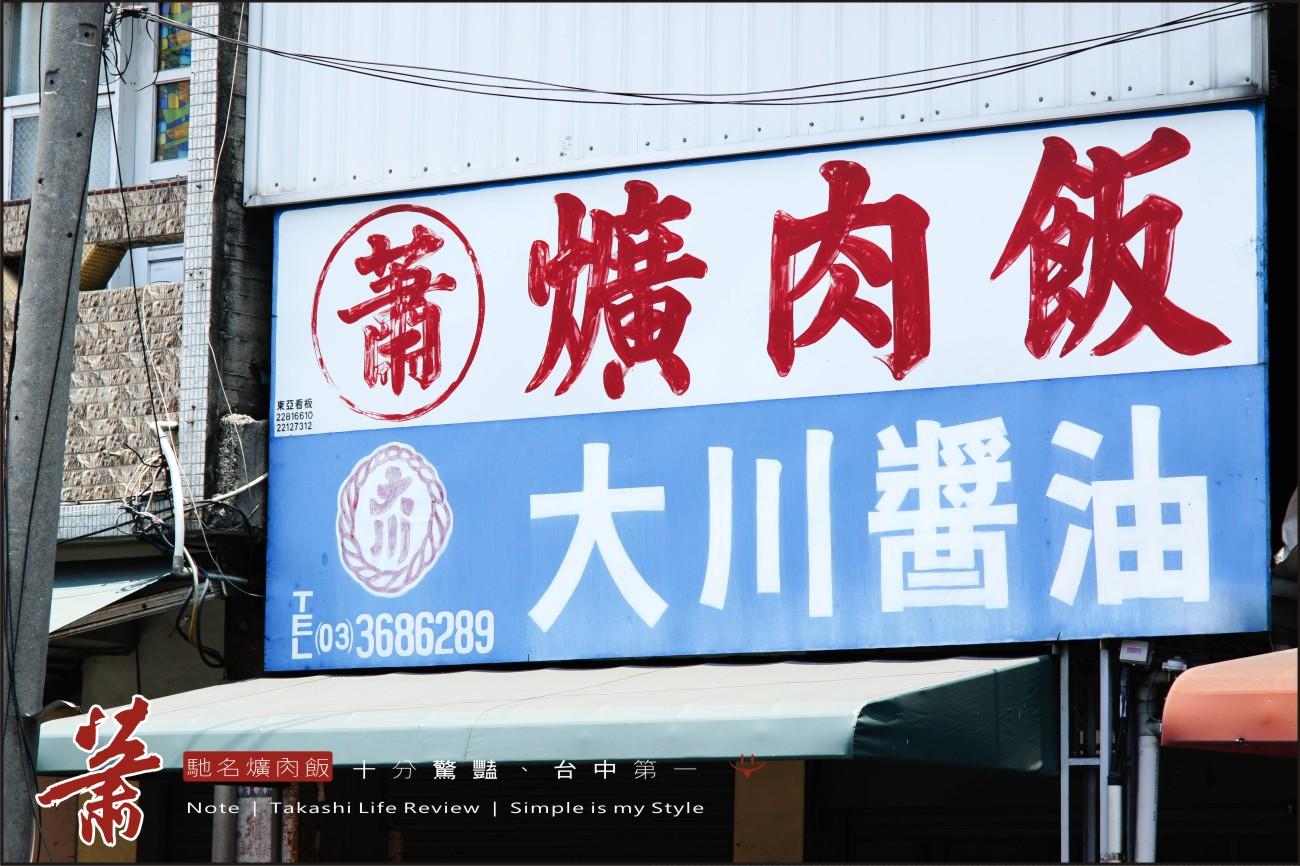 台中大智路-蕭-爌肉飯-2.jpg