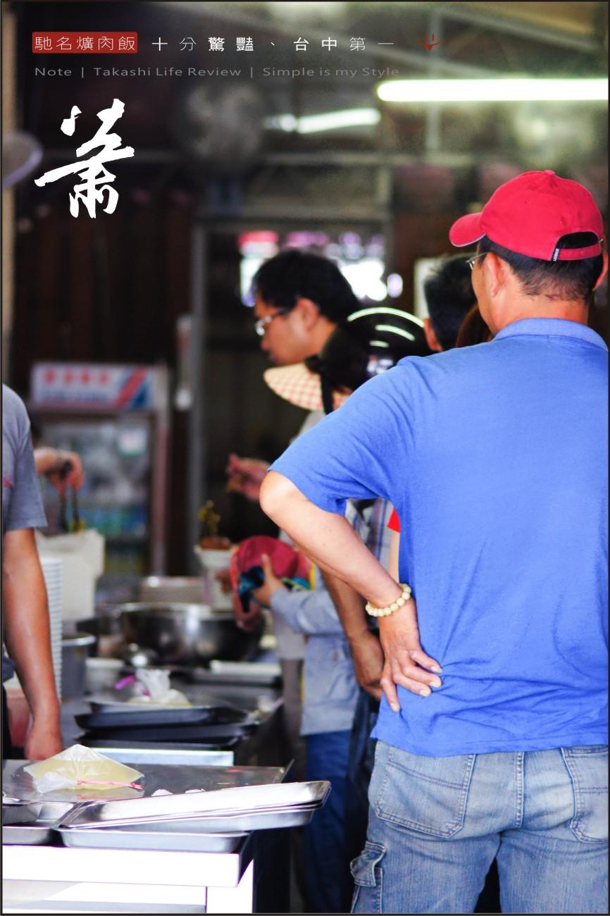 台中大智路-蕭-爌肉飯-3.jpg