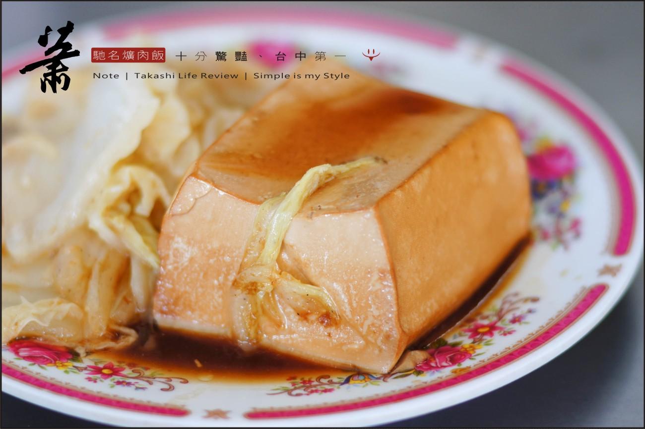 台中大智路-蕭-爌肉飯-9.jpg