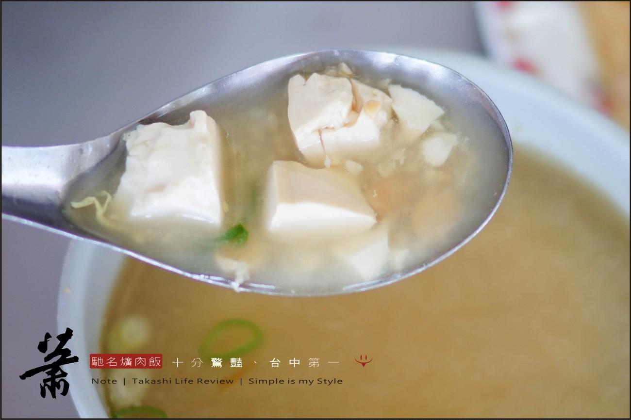 台中大智路-蕭-爌肉飯-12.jpg