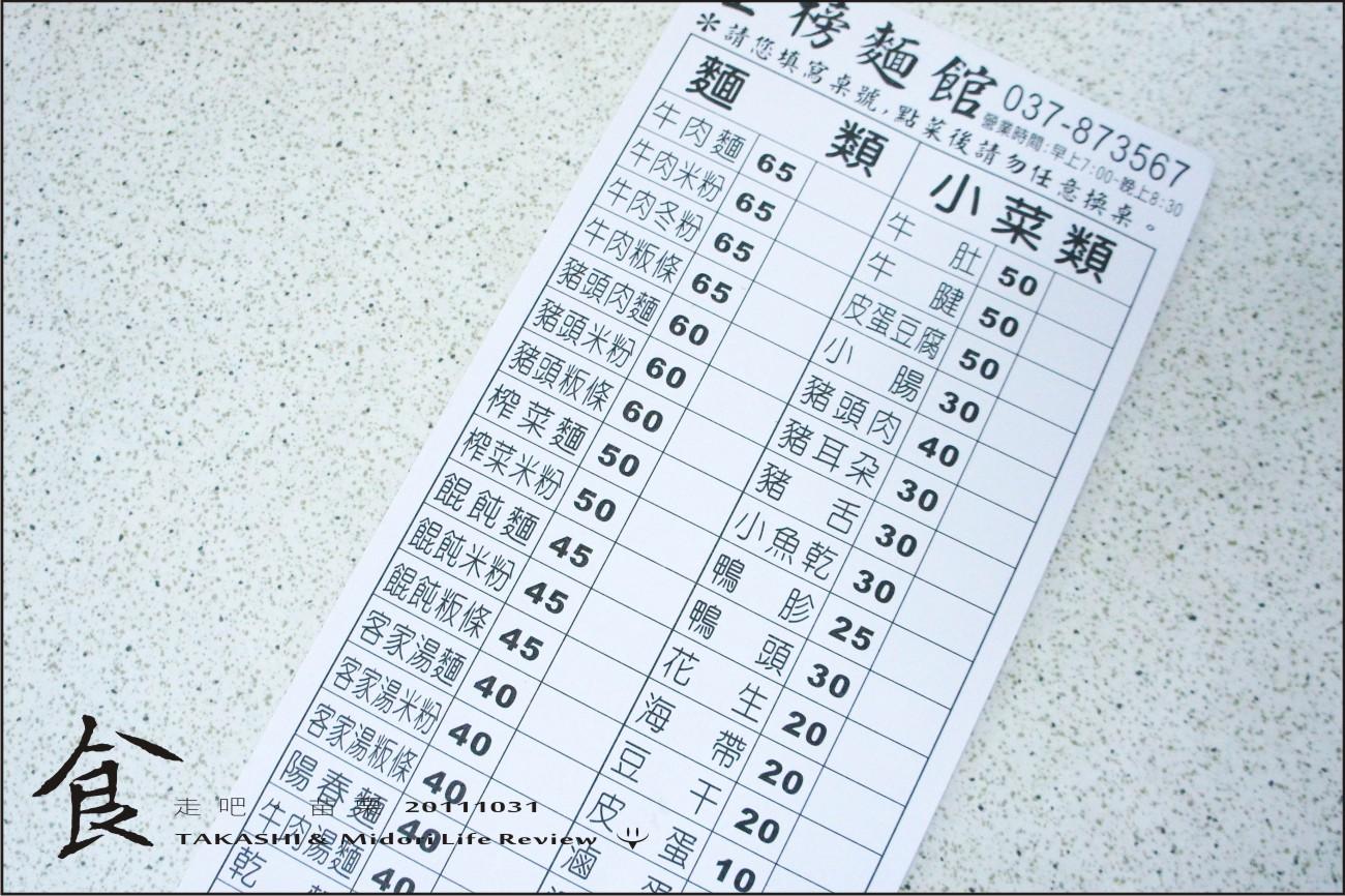 苗栗-金榜麵館-4.jpg