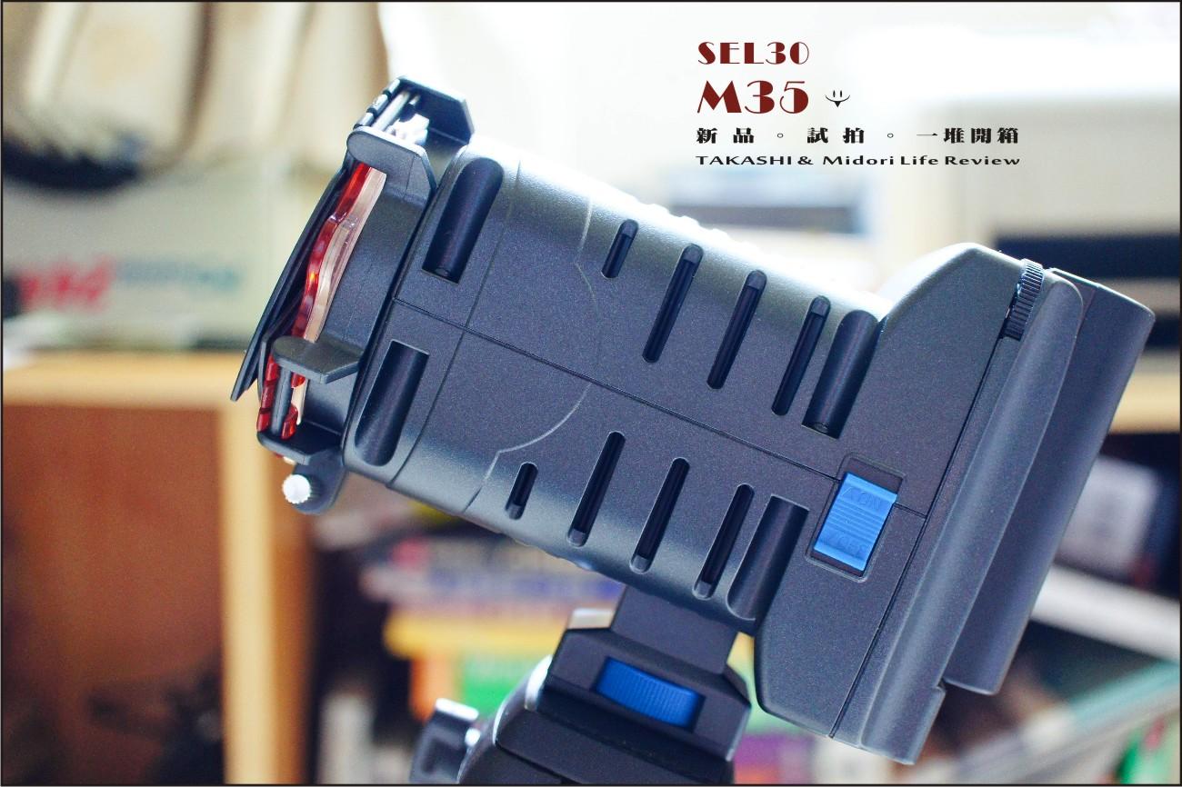 SEL30M35與一堆物品開箱-9.jpg