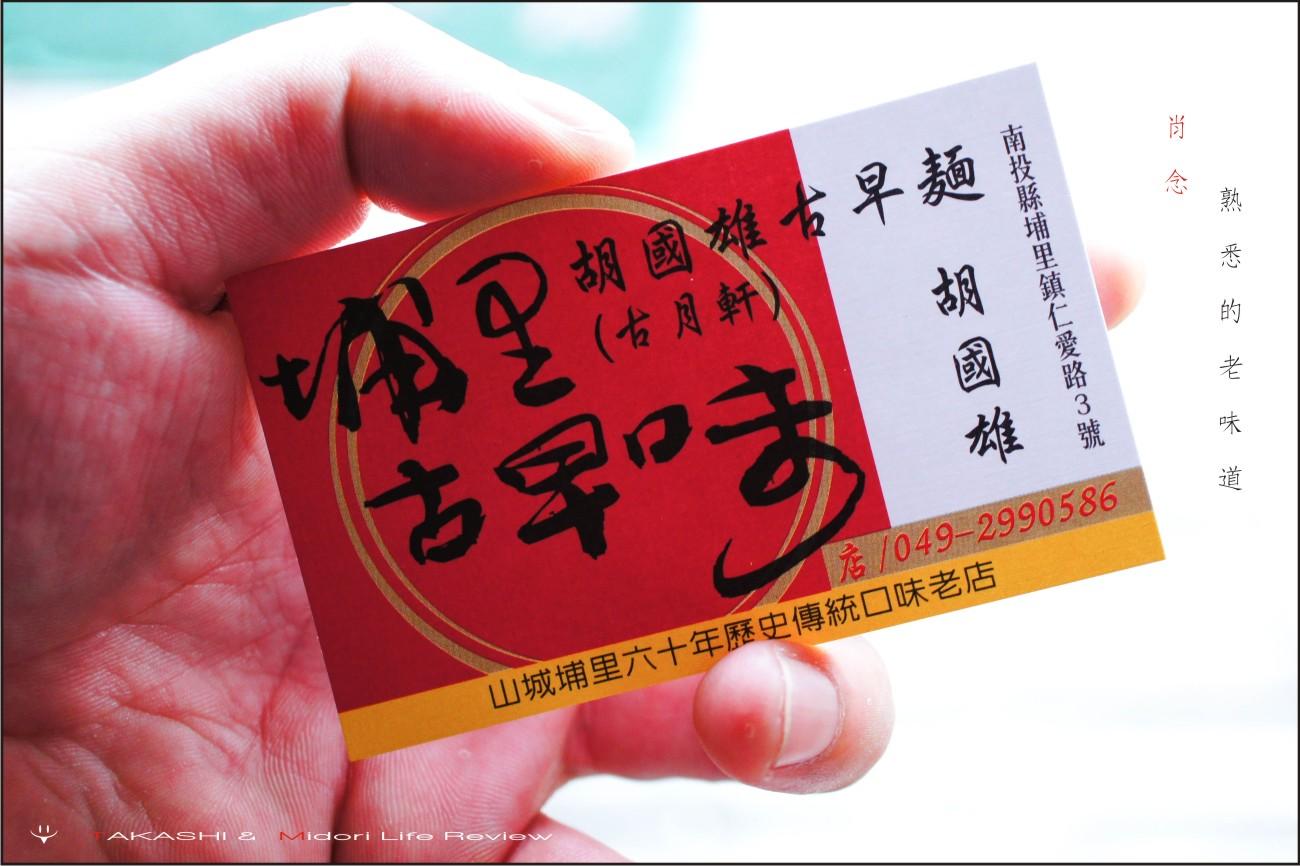 南投-胡國雄古早麵-1.jpg