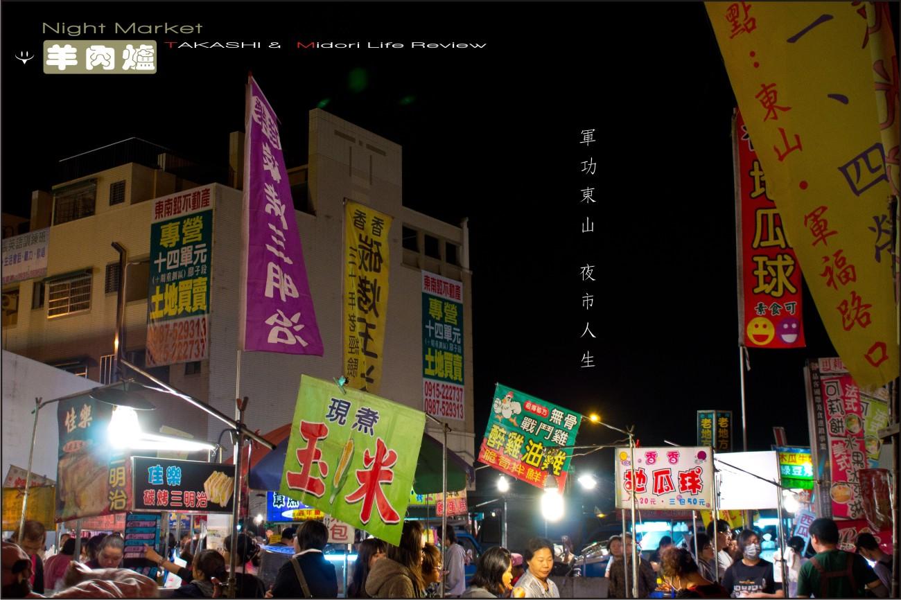 台中夜市羊肉爐-2.jpg