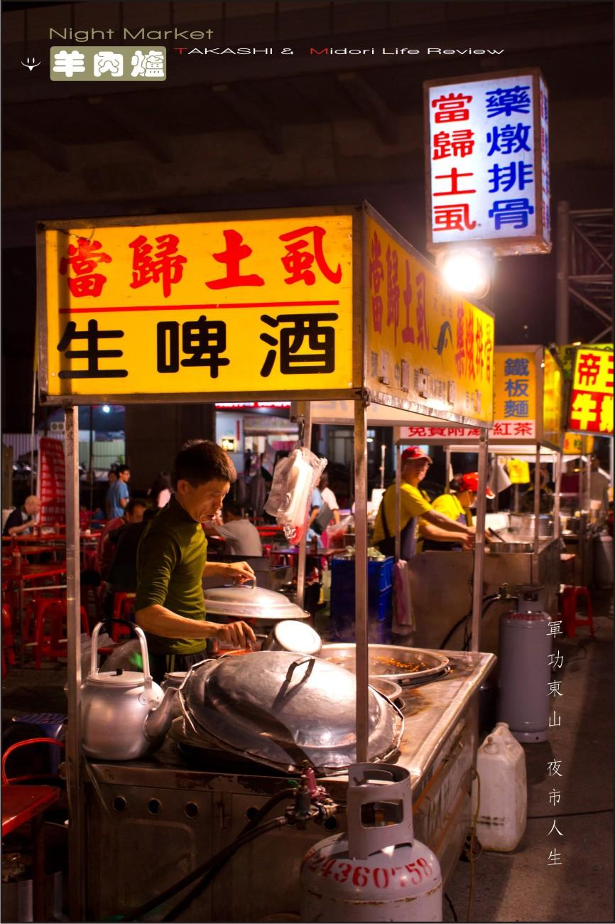 台中夜市羊肉爐-3.jpg