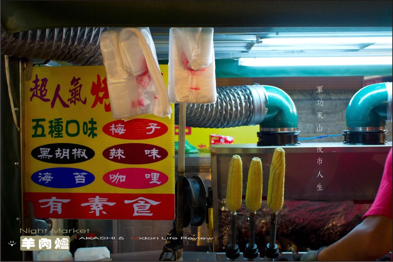 台中夜市羊肉爐-4.jpg