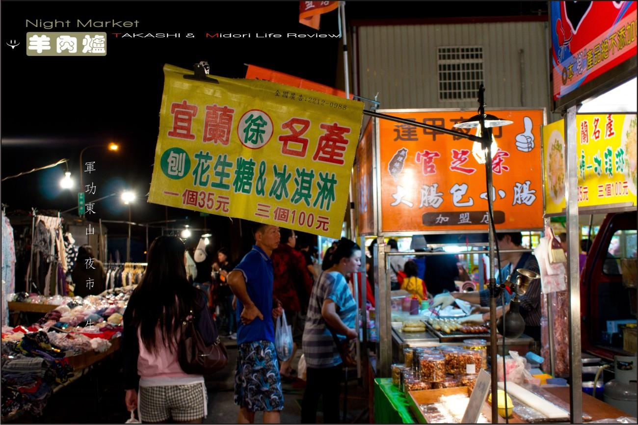 台中夜市羊肉爐-5.jpg