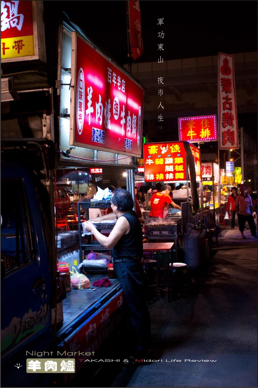 台中夜市羊肉爐-8.jpg
