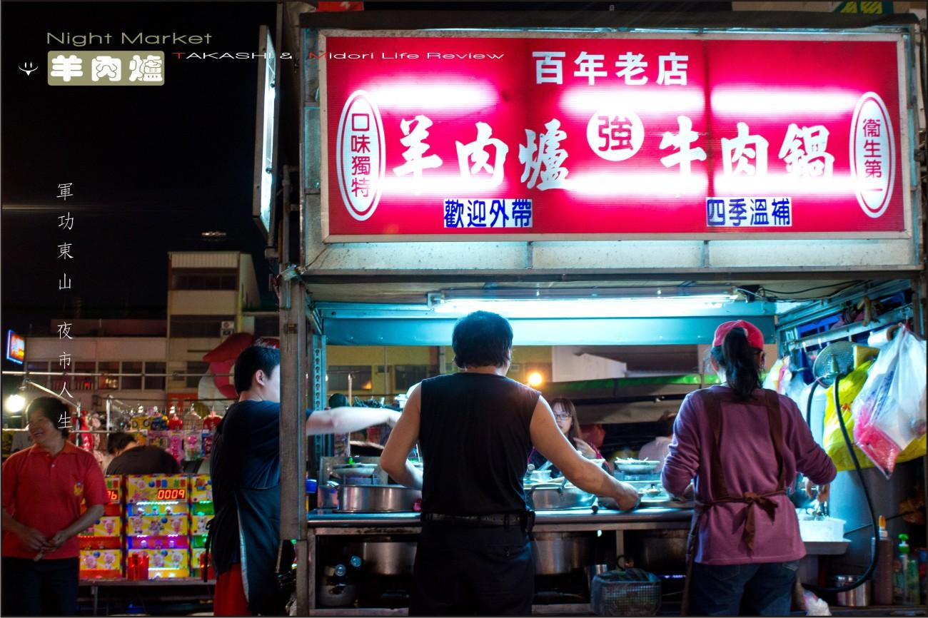 台中夜市羊肉爐-9.jpg