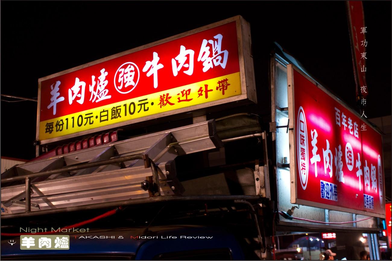 台中夜市羊肉爐-10.jpg
