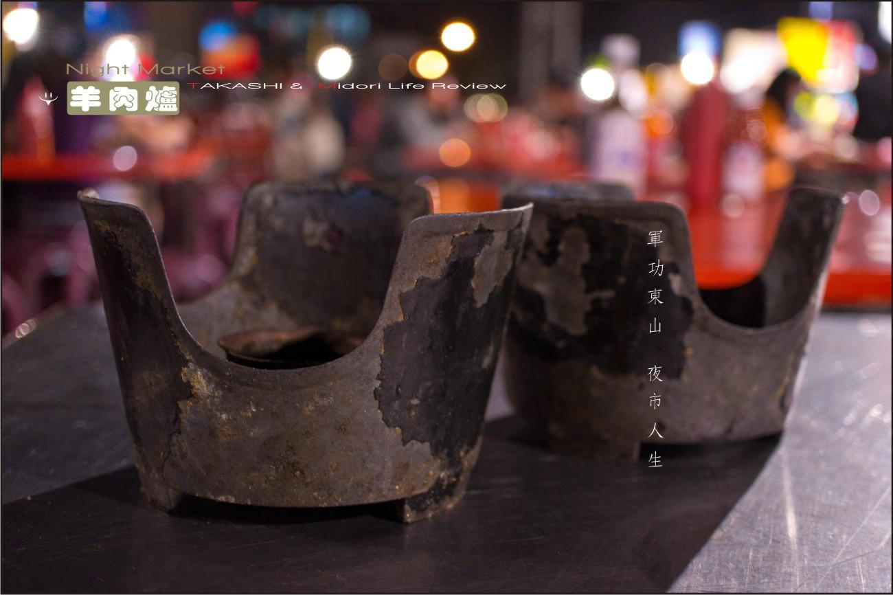 台中夜市羊肉爐-11.jpg