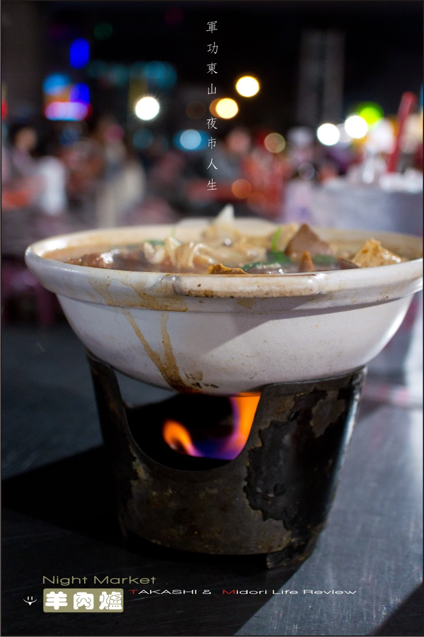 台中夜市羊肉爐-14.jpg