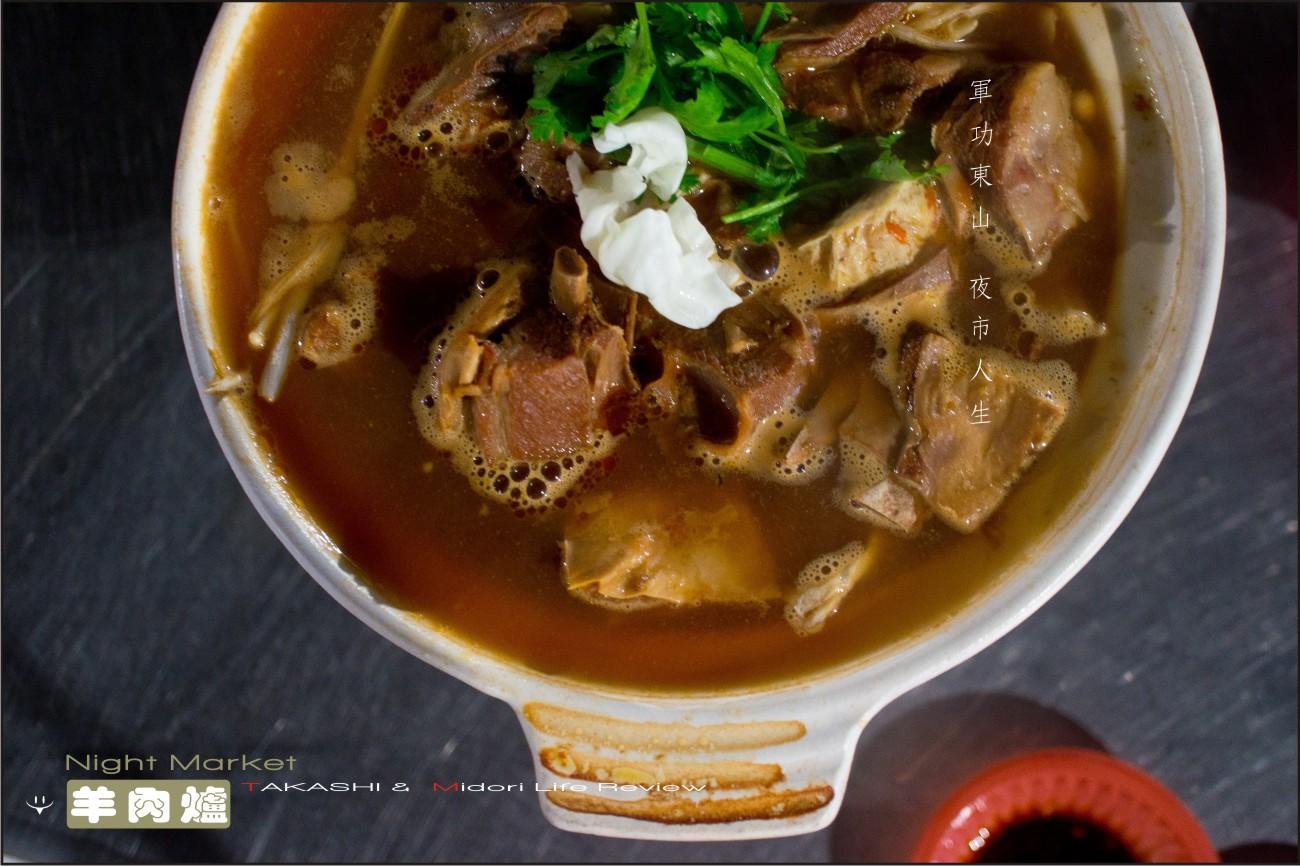 台中夜市羊肉爐-14-1.jpg