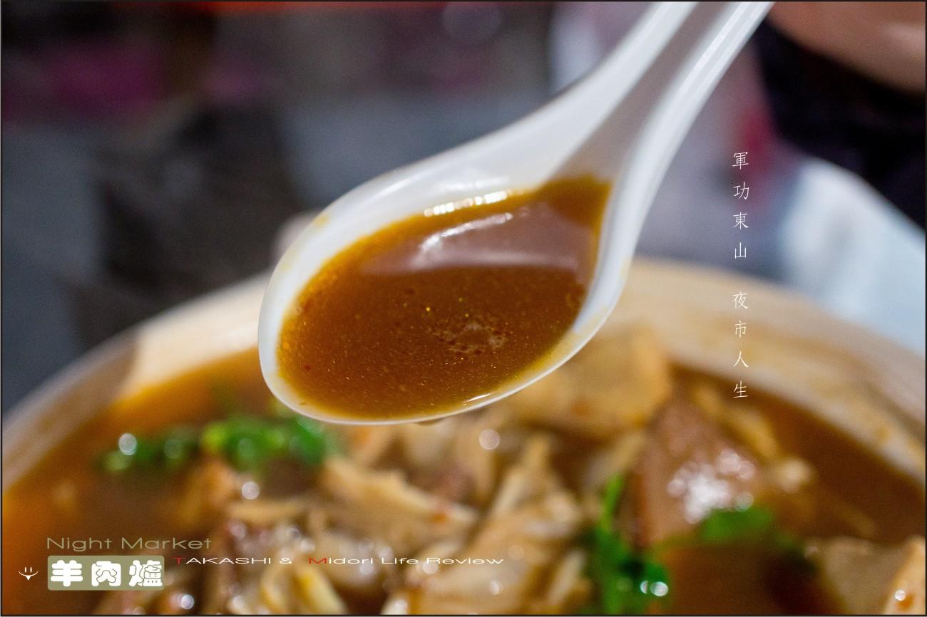 台中夜市羊肉爐-17.jpg