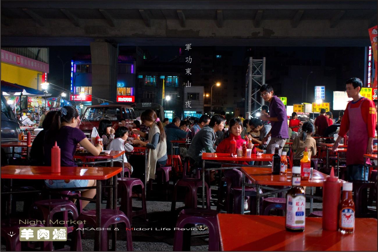 台中夜市羊肉爐-18.jpg