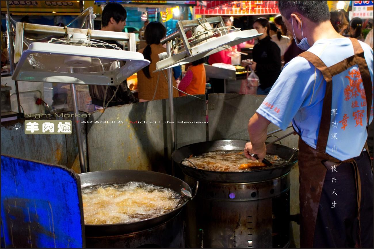 台中夜市羊肉爐-21.jpg