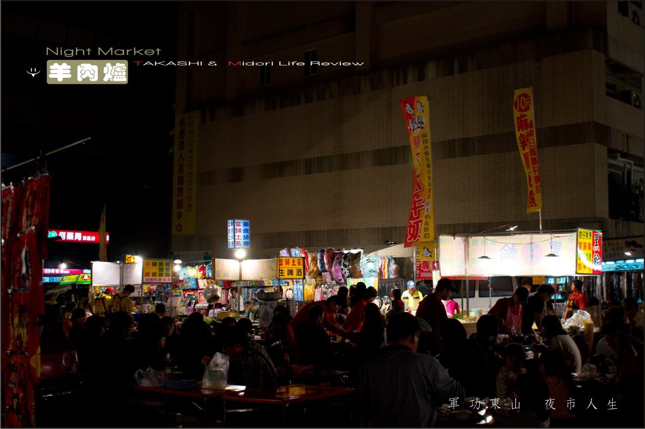 台中夜市羊肉爐-22.jpg