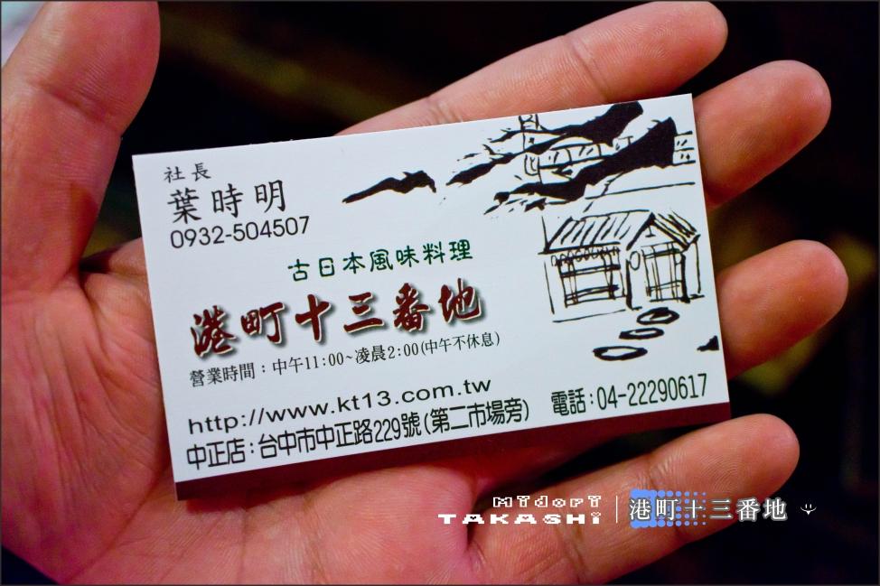 台中-港町十三番地-38.jpg