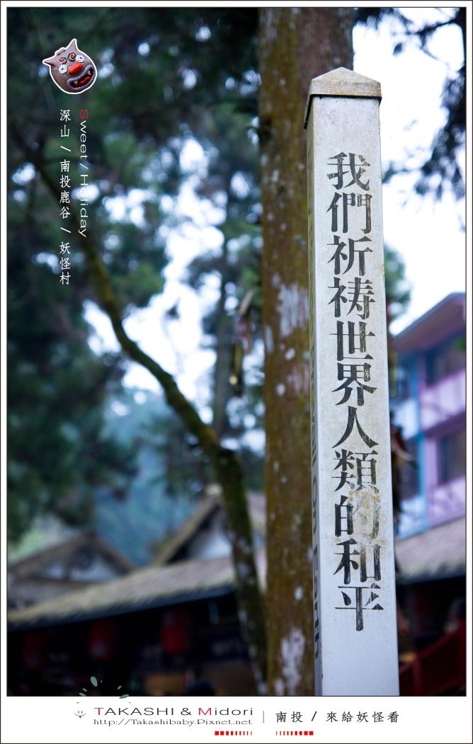 妖怪村-25.jpg