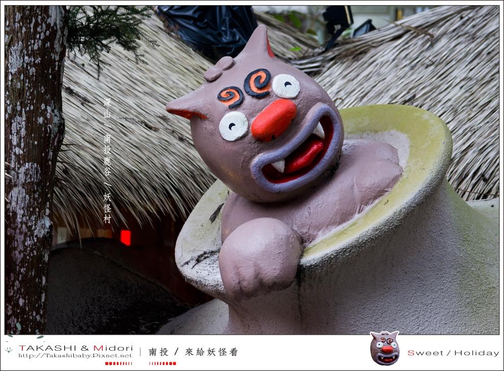 妖怪村-48.jpg