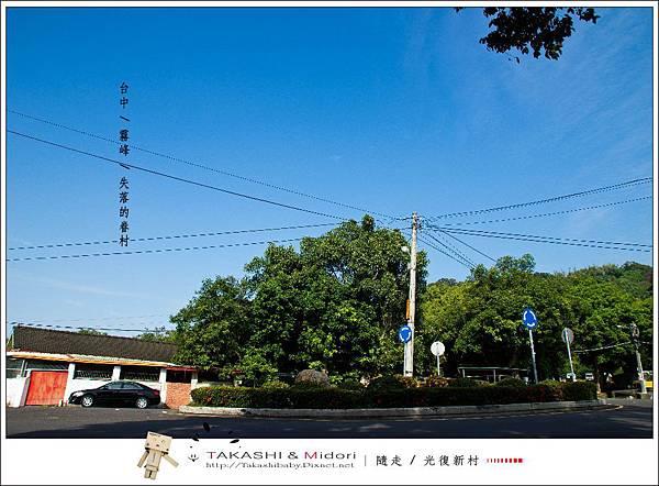 台中霧峰-光復新村-0.jpg