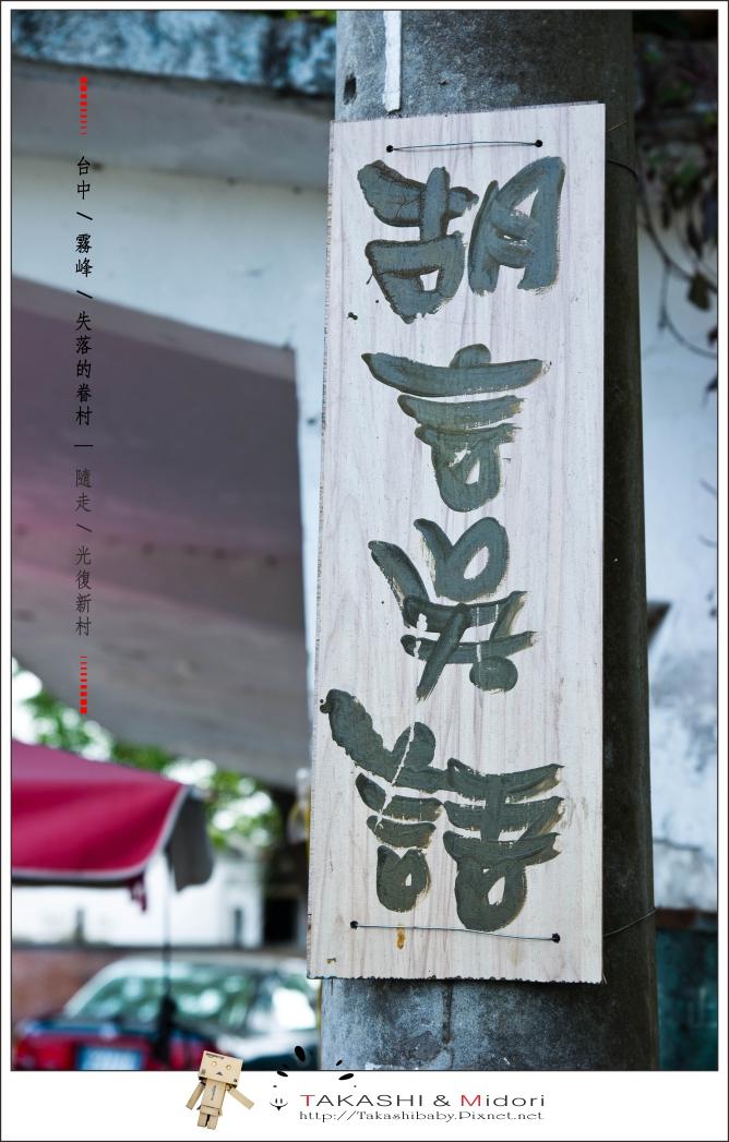 台中霧峰-光復新村-0-1.jpg