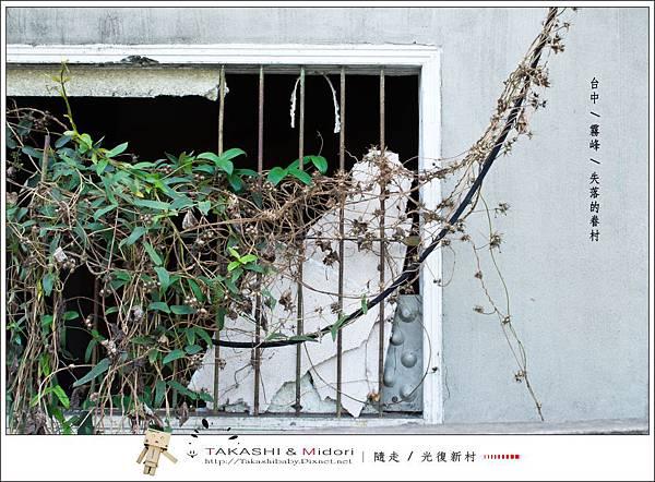 台中霧峰-光復新村-1.jpg
