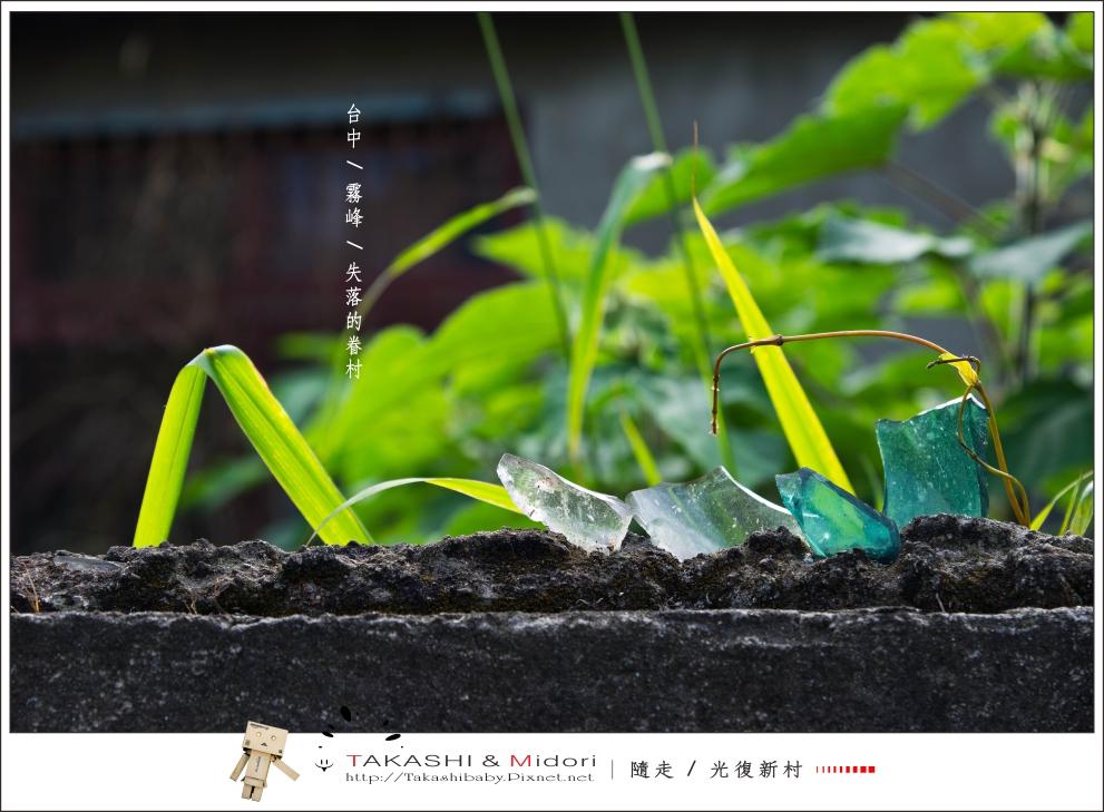 台中霧峰-光復新村-3.jpg
