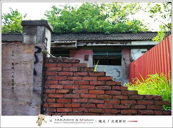台中霧峰-光復新村-7.jpg