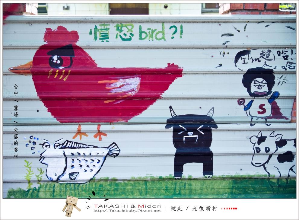 台中霧峰-光復新村-10.jpg
