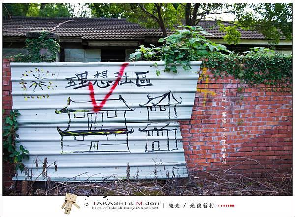 台中霧峰-光復新村-11.jpg