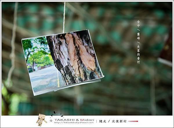 台中霧峰-光復新村-20.jpg