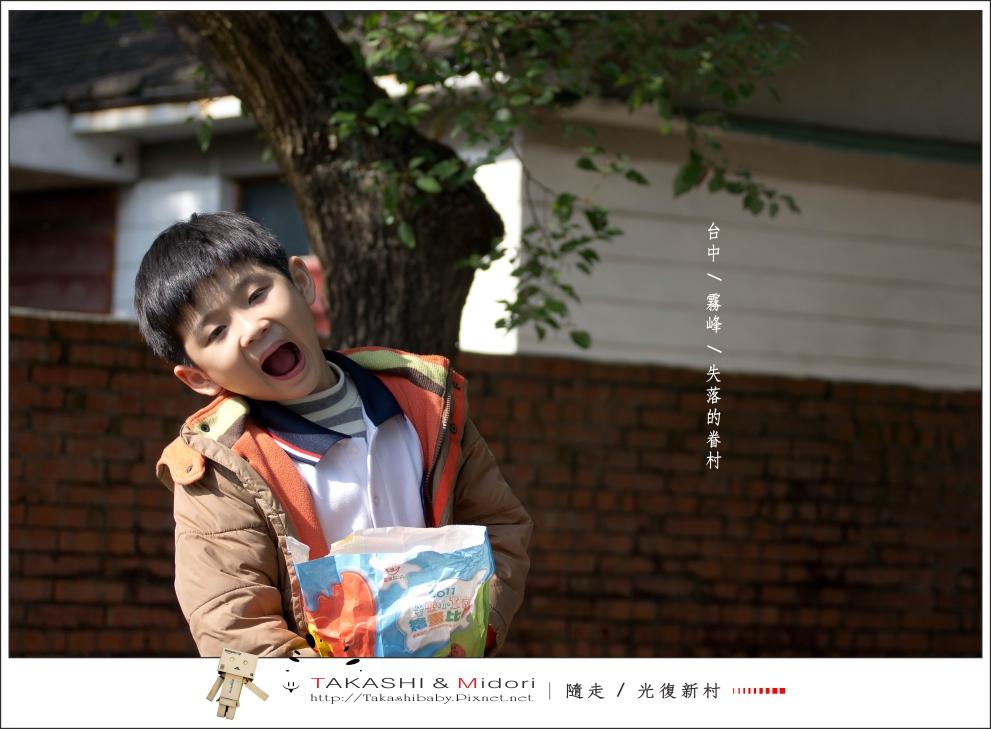 台中霧峰-光復新村-32.jpg