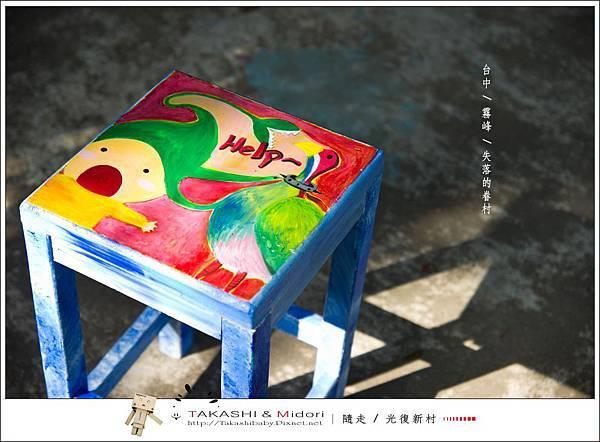 台中霧峰-光復新村-38.jpg