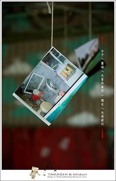 台中霧峰-光復新村-40.jpg