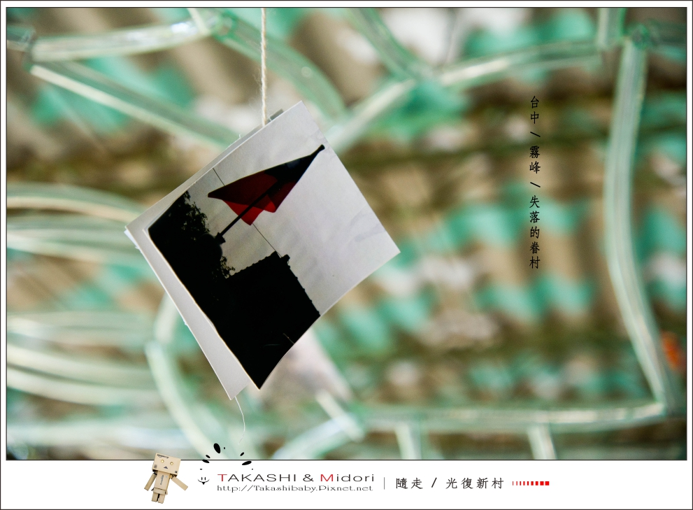 台中霧峰-光復新村-41.jpg