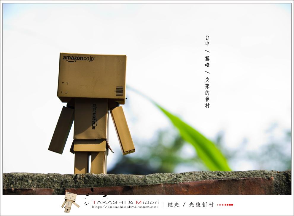 台中霧峰-光復新村-45.jpg