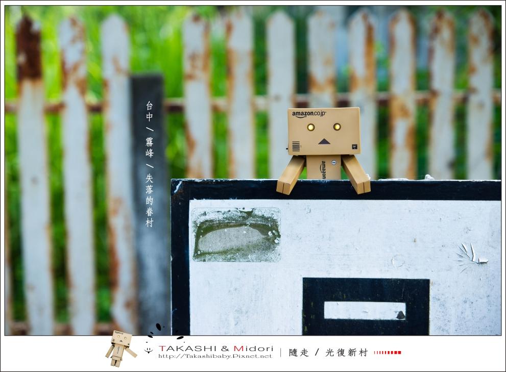 台中霧峰-光復新村-46.jpg