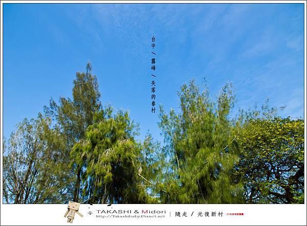台中霧峰-光復新村-47.jpg