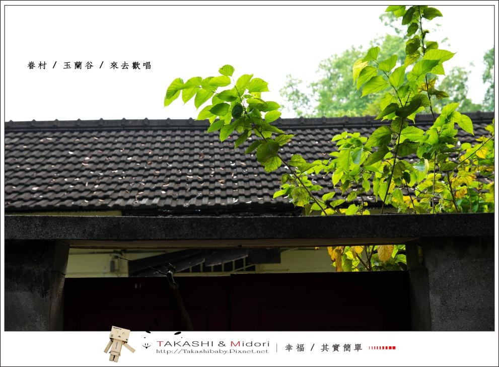 光復新村。玉蘭谷-23.jpg