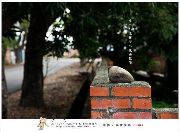 光復新村。玉蘭谷-27.jpg