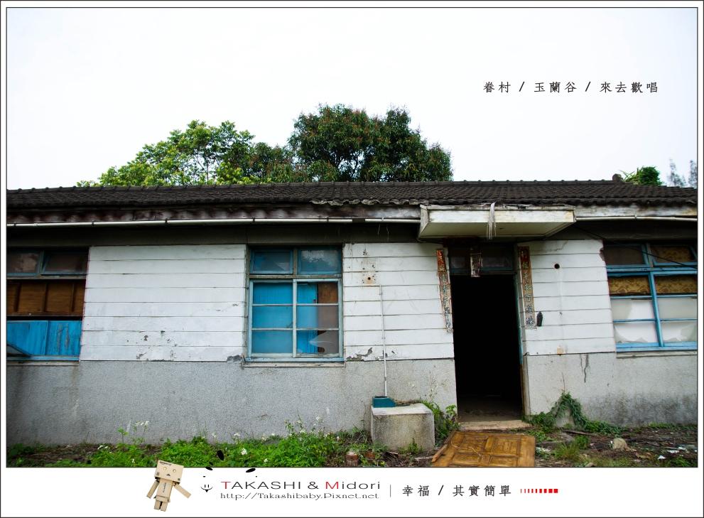 光復新村。玉蘭谷-35.jpg