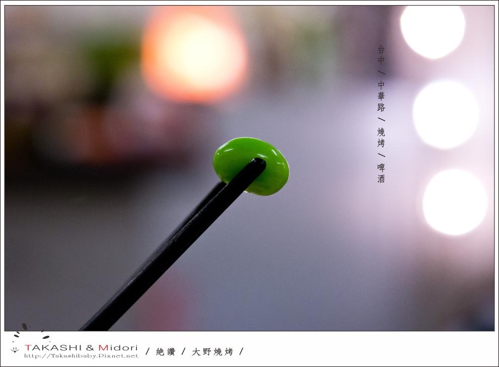大野燒烤-10.jpg
