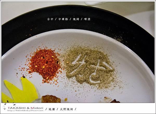 大野燒烤-24.jpg