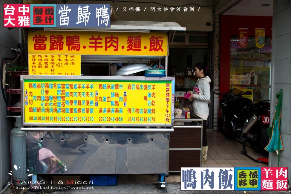 中清路好吃鴨肉飯-2.jpg