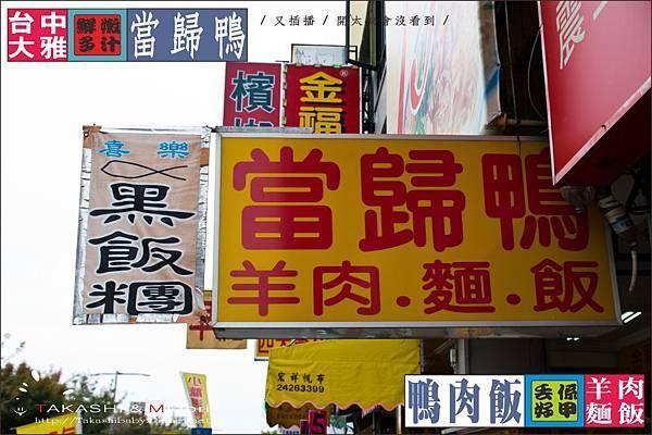 中清路好吃鴨肉飯-3.jpg