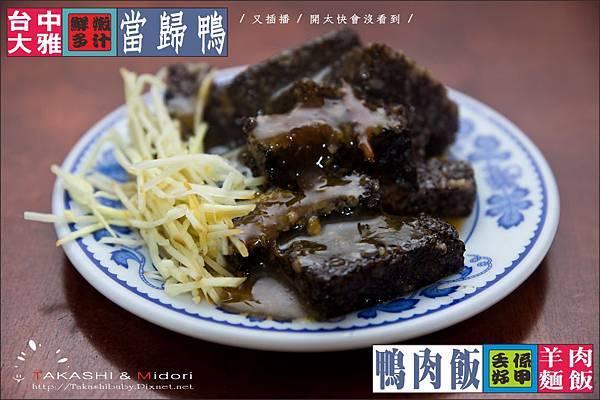 中清路好吃鴨肉飯-5.jpg
