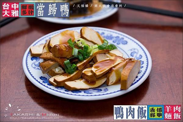 中清路好吃鴨肉飯-7.jpg