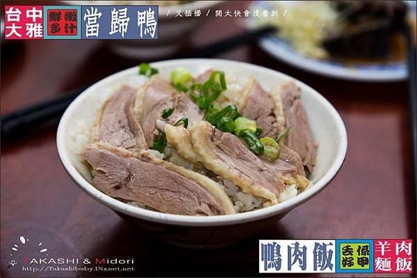 中清路好吃鴨肉飯-8.jpg