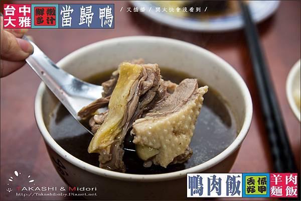 中清路好吃鴨肉飯-10.jpg